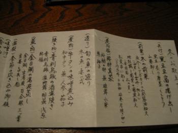 2009黒川・ゆふいん 015.jpg