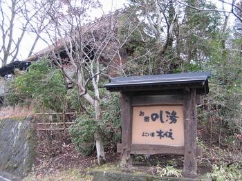 2009黒川・ゆふいん 037.jpg