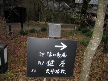 2009黒川・ゆふいん 096.jpg