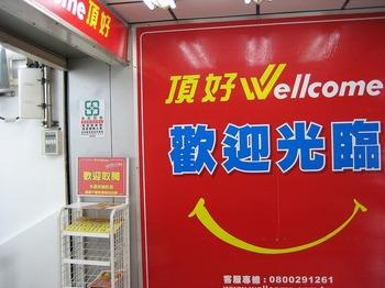 台湾 024.jpg
