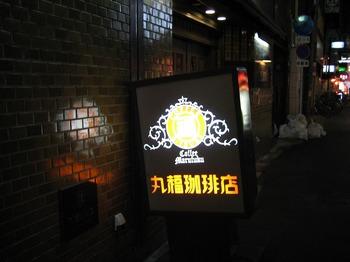 大阪 015.jpg